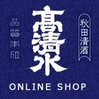 高清水 ネットショップ - 日本酒 梅酒 リキュール販売